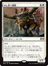 のし歩く城塁/Lumbering Battlement 【日本語版】  [RNA-白R]