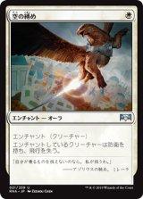 空の縛め/Sky Tether 【日本語版】  [RNA-白U]