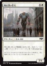 用心深い巨人/Watchful Giant 【日本語版】  [RNA-白C]《状態:NM》