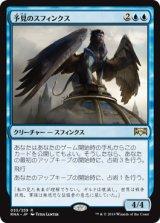 予見のスフィンクス/Sphinx of Foresight 【日本語版】  [RNA-青R]