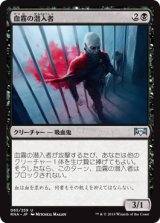 血霧の潜入者/Bloodmist Infiltrator 【日本語版】  [RNA-黒U]