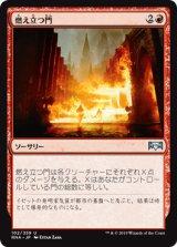 燃え立つ門/Gates Ablaze 【日本語版】  [RNA-赤U]