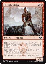 ゴーア族の破壊者/Ghor-Clan Wrecker 【日本語版】  [RNA-赤C]《状態:NM》