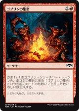 ゴブリンの集会/Goblin Gathering 【日本語版】  [RNA-赤C]《状態:NM》