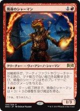 焼身のシャーマン/Immolation Shaman 【日本語版】  [RNA-赤R]