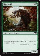 斧折りの獣/Axebane Beast 【日本語版】  [RNA-緑C]《状態:NM》