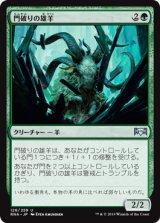 門破りの雄羊/Gatebreaker Ram 【日本語版】  [RNA-緑U]