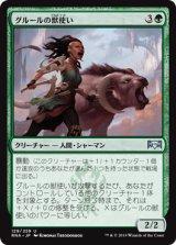グルールの獣使い/Gruul Beastmaster 【日本語版】  [RNA-緑U]《状態:NM》