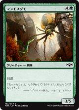 マンモスグモ/Mammoth Spider 【日本語版】  [RNA-緑C]