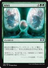 再発生/Regenesis 【日本語版】  [RNA-緑U]《状態:NM》