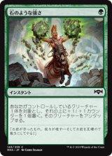 石のような強さ/Stony Strength 【日本語版】  [RNA-緑C]《状態:NM》
