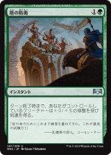 塔の防衛/Tower Defense 【日本語版】  [RNA-緑U]
