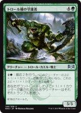 トロール種の守護者/Trollbred Guardian 【日本語版】  [RNA-緑U]《状態:NM》