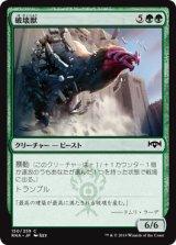 破壊獣/Wrecking Beast 【日本語版】  [RNA-緑C]《状態:NM》