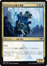 アゾリウスの騎士判事/Azorius Knight-Arbiter 【日本語版】  [RNA-金C]《状態:NM》