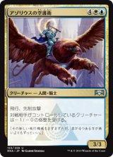 アゾリウスの空護衛/Azorius Skyguard 【日本語版】  [RNA-金U]
