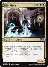 聖堂の鐘憑き/Basilica Bell-Haunt 【日本語版】  [RNA-金U]