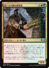 ボーラク族の破壊者/Bolrac-Clan Crusher 【日本語版】  [RNA-金U]《状態:NM》