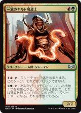 一族のギルド魔道士/Clan Guildmage 【日本語版】  [RNA-金U]《状態:NM》