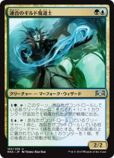 連合のギルド魔道士/Combine Guildmage 【日本語版】  [RNA-金U]《状態:NM》