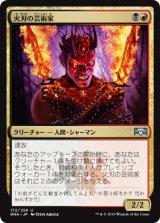 火刃の芸術家/Fireblade Artist 【日本語版】  [RNA-金U]