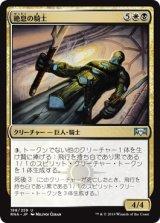 絶息の騎士/Knight of the Last Breath 【日本語版】  [RNA-金U]
