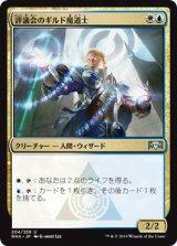 評議会のギルド魔道士/Senate Guildmage 【日本語版】  [RNA-金U]