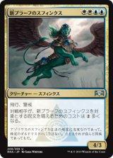 新プラーフのスフィンクス/Sphinx of New Prahv 【日本語版】  [RNA-金U]《状態:NM》