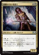 組織のギルド魔道士/Syndicate Guildmage 【日本語版】  [RNA-金U]《状態:NM》