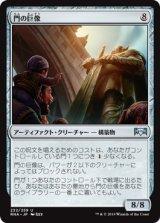 門の巨像/Gate Colossus 【日本語版】  [RNA-灰U]