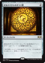 ギルドパクトのガラス壁/Glass of the Guildpact 【日本語版】  [RNA-灰R]《状態:NM》