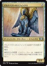ギルドパクトのスフィンクス/Sphinx of the Guildpact 【日本語版】  [RNA-灰U]