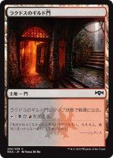 ラクドスのギルド門/Rakdos Guildgate No.256 【日本語版】  [RNA-土地C]《状態:NM》