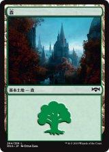 森/Forest No.264 【日本語版】  [RNA-土地C]