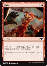 怒り火/Ragefire 【日本語版】  [RNA-赤C]