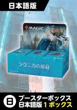 ラヴニカの献身 日本語版ブースター1BOX