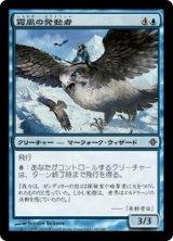 霜風の発動者/Frostwind Invoker 【日本語版】 [ROE-青C]