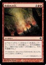 地割れの孔/Fissure Vent 【日本語版】 [ROE-赤C]