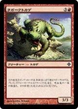 ラガークトカゲ/Lagac Lizard 【日本語版】 [ROE-赤C]