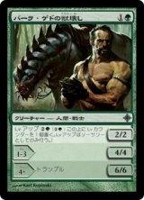 バーラ・ゲドの獣壊し/Beastbreaker of Bala Ged 【日本語版】 [ROE-緑U]