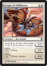 岸壁安息所の騎士/Knight of Cliffhaven 【英語版】 [ROE-白C]