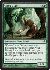 オンドゥの巨人/Ondu Giant 【英語版】 [ROE-緑C]《状態:NM》