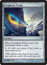 予言のプリズム/Prophetic Prism 【英語版】 [ROE-灰C]