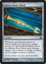 スフィンクスの骨の杖/Sphinx-Bone Wand 【英語版】 [ROE-灰R]