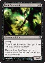 闇の帰還者/Dark Revenant 【英語版】 [RTR-黒U]