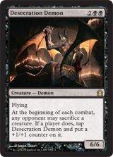 冒涜の悪魔/Desecration Demon 【英語版】 [RTR-黒R]《状態:NM》