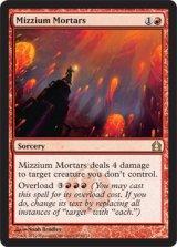 ミジウムの迫撃砲/Mizzium Mortars 【英語版】 [RTR-赤R]《状態:NM》