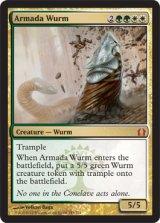 大軍のワーム/Armada Wurm 【英語版】 [RTR-金MR]《状態:NM》