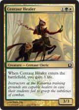 ケンタウルスの癒し手/Centaur Healer 【英語版】 [RTR-金C]