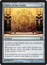 ギルドのタブレット/Tablet of the Guilds 【英語版】 [RTR-灰U]
